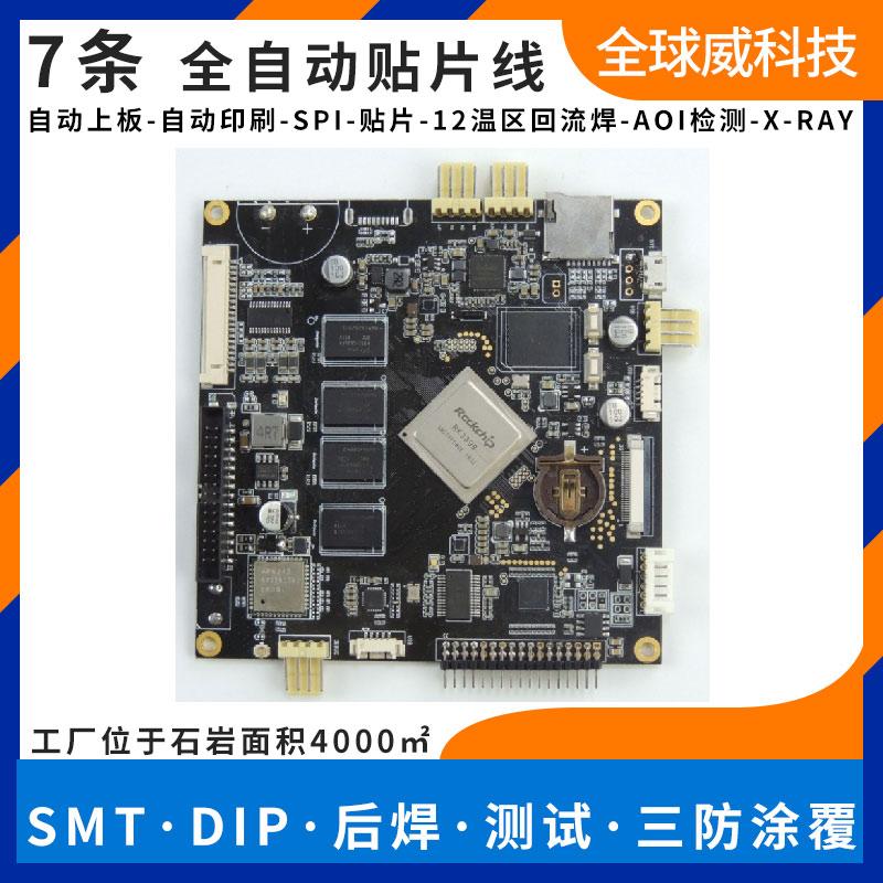 深圳南山西丽smt贴片加工 pcba电路板贴片代加工厂
