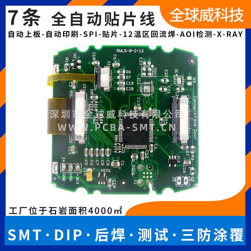 拼接屏驱动控制器smt贴片加工 显示器pcba板贴片代工