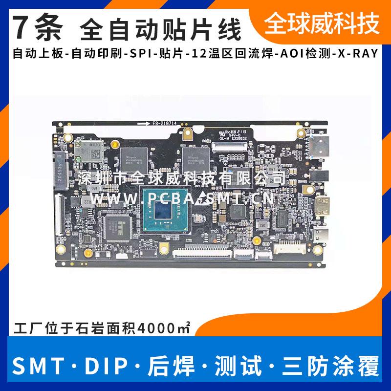 驱动控制板smt贴片代加工厂 伺服驱动pcba贴片后焊插件