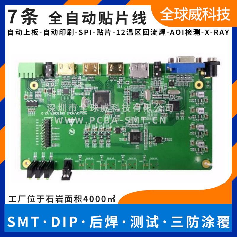 宝安区兴东社区SMT贴片加工厂 插件烧录测试