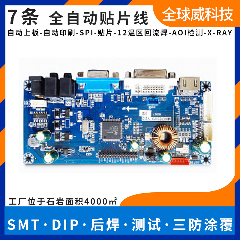 工业控制设备电路板smt贴片加工厂_pcba来料加工