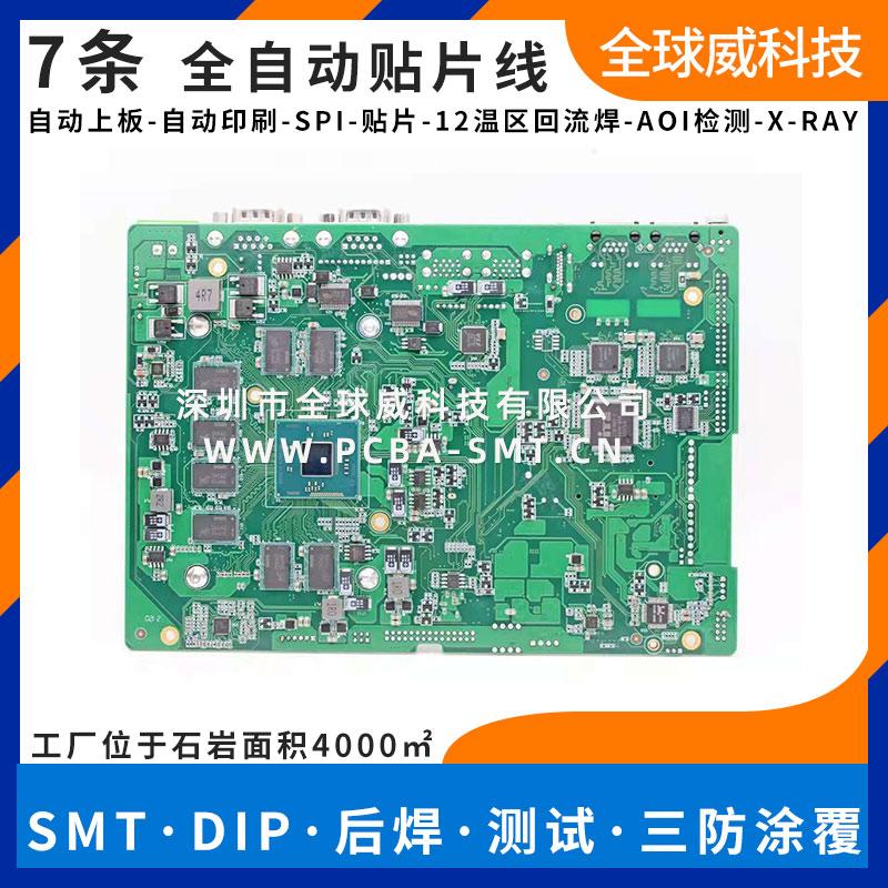 无人机电路板smt贴片加工_PCBA来料贴片加工厂