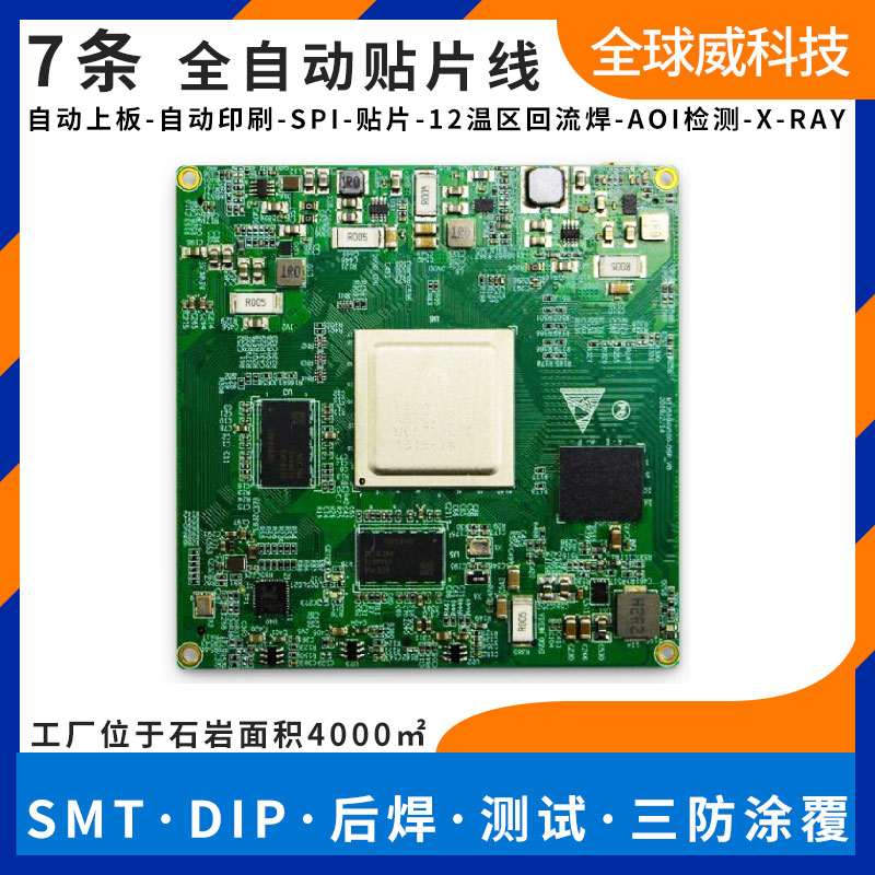 无线传输电路板SMT贴片加工_PCBA电路板来料贴片加工厂