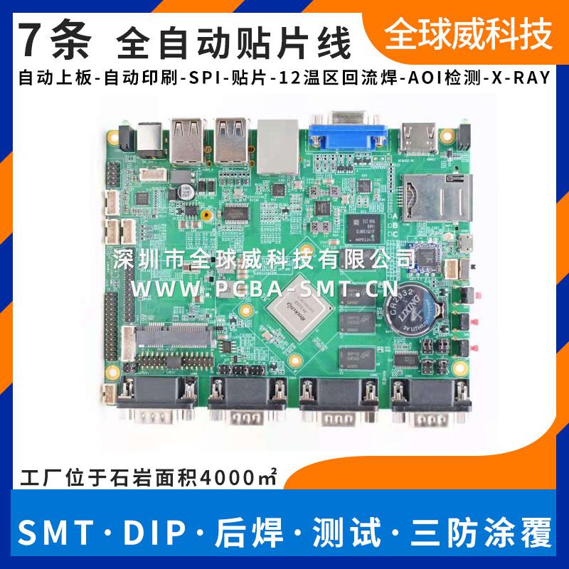 网安平台扩展模块SMT贴片加工厂_PCBA测试烧录贴片插件
