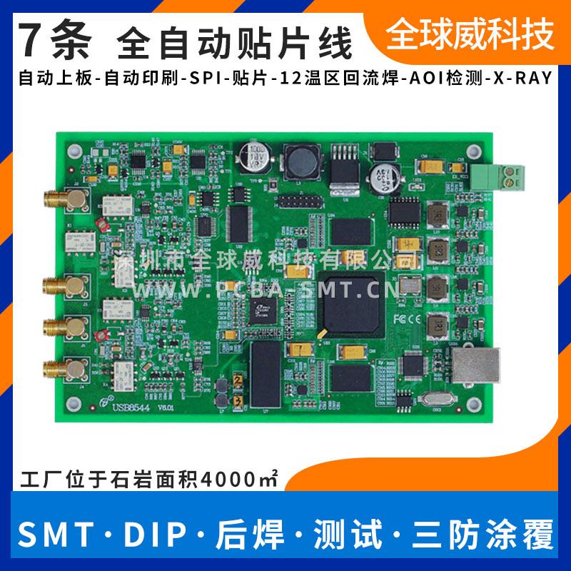 国产芯服务器smt贴片加工厂_PCBA电路板贴片厂